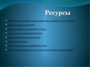 http://www.vetprofy.ru/stati/veterinariya/demodekoz-demodekoz-u-sobak-i-koshe