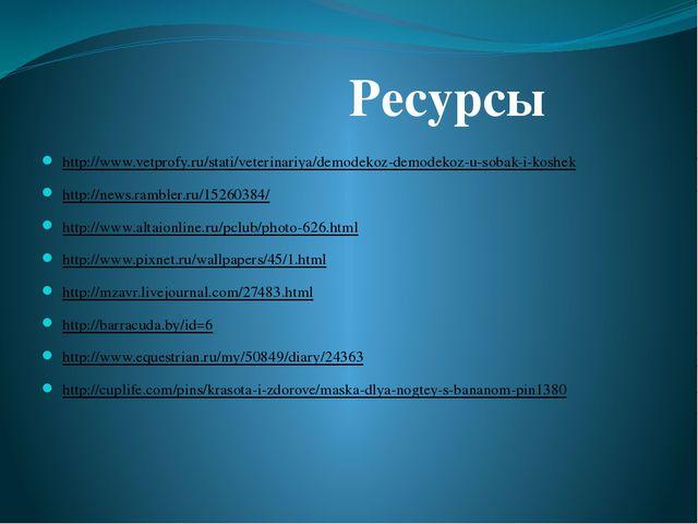 http://www.vetprofy.ru/stati/veterinariya/demodekoz-demodekoz-u-sobak-i-koshe...
