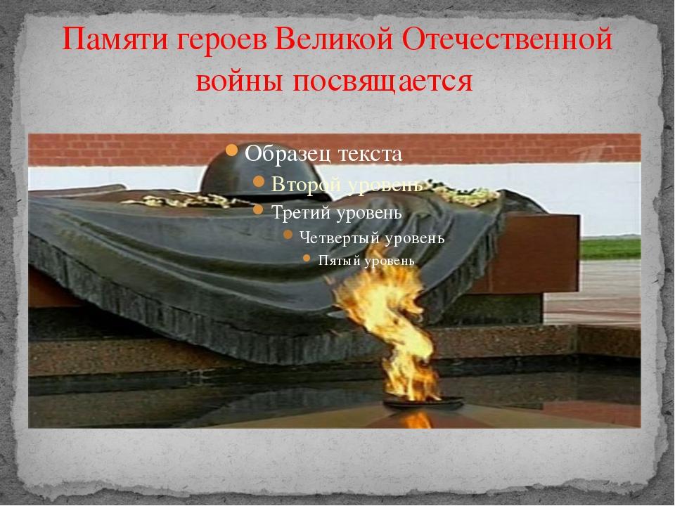 Памяти героев Великой Отечественной войны посвящается