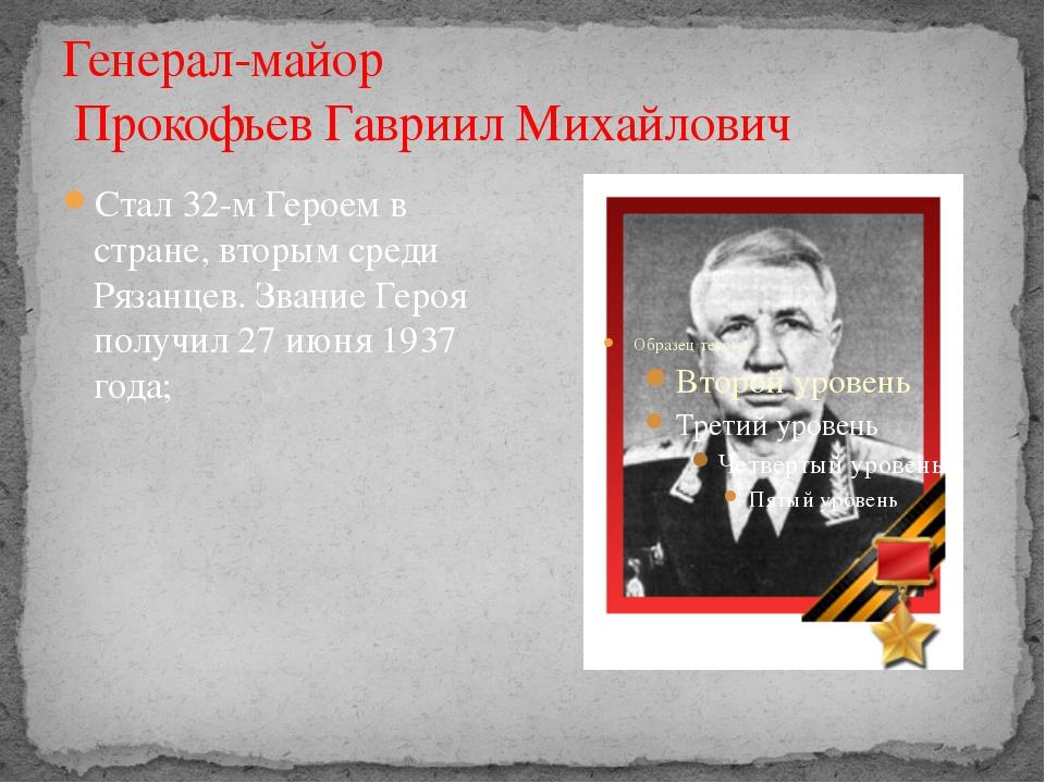 Генерал-майор Прокофьев Гавриил Михайлович Стал 32-м Героем в стране, вторым...