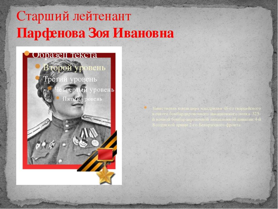 Старший лейтенант Парфенова Зоя Ивановна Заместитель командира эскадрильи46...