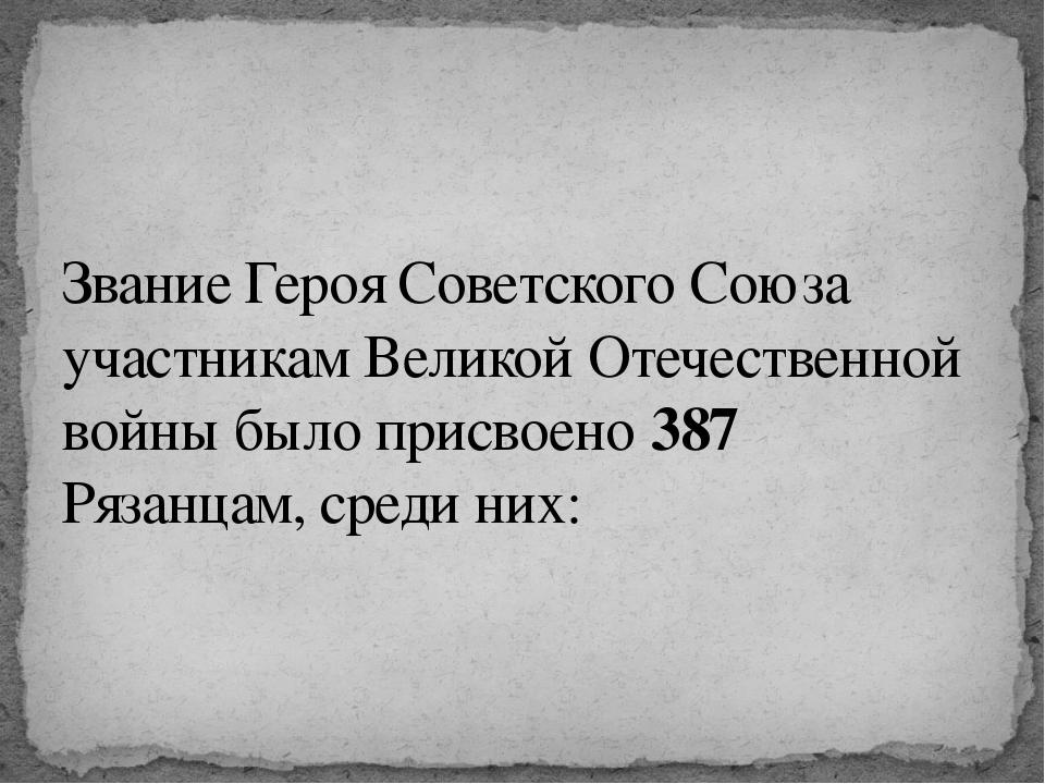 Звание Героя Советского Союза участникам Великой Отечественной войны было при...