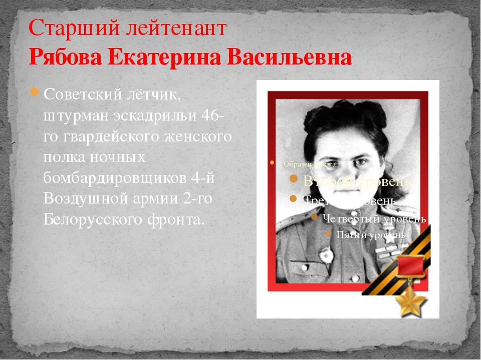 Cтарший лейтенант Рябова Екатерина Васильевна Советский лётчик, штурман эска...