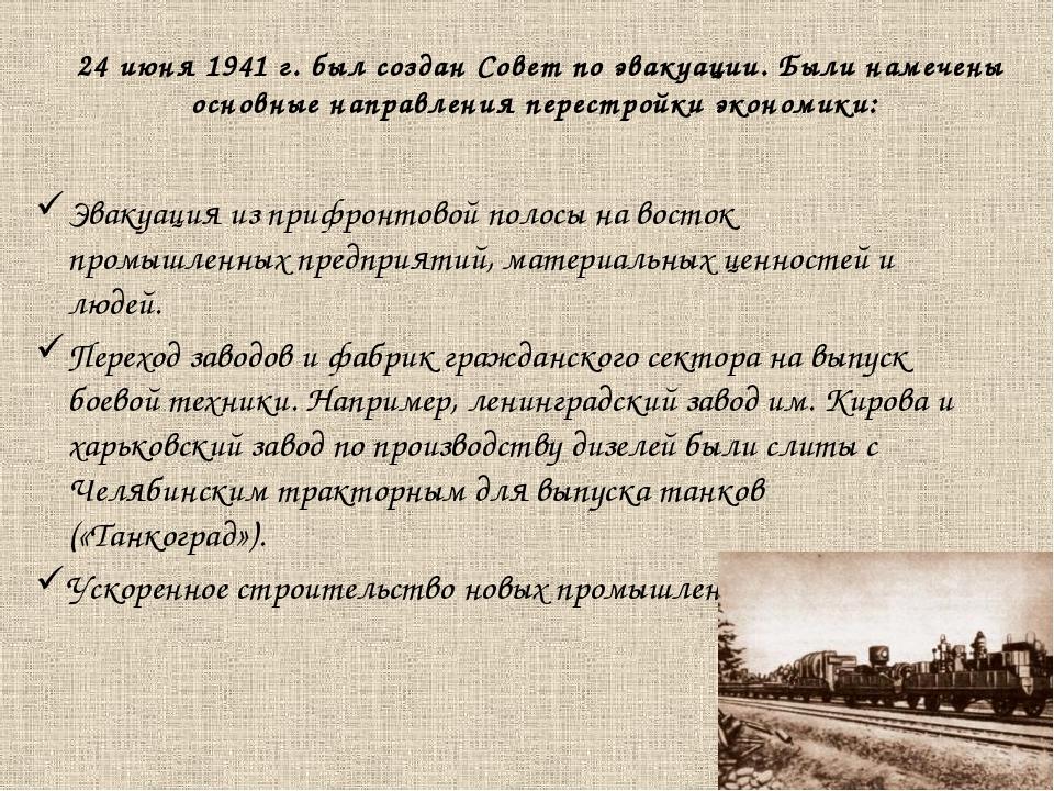 24 июня 1941 г. был создан Совет по эвакуации. Были намечены основные направ...