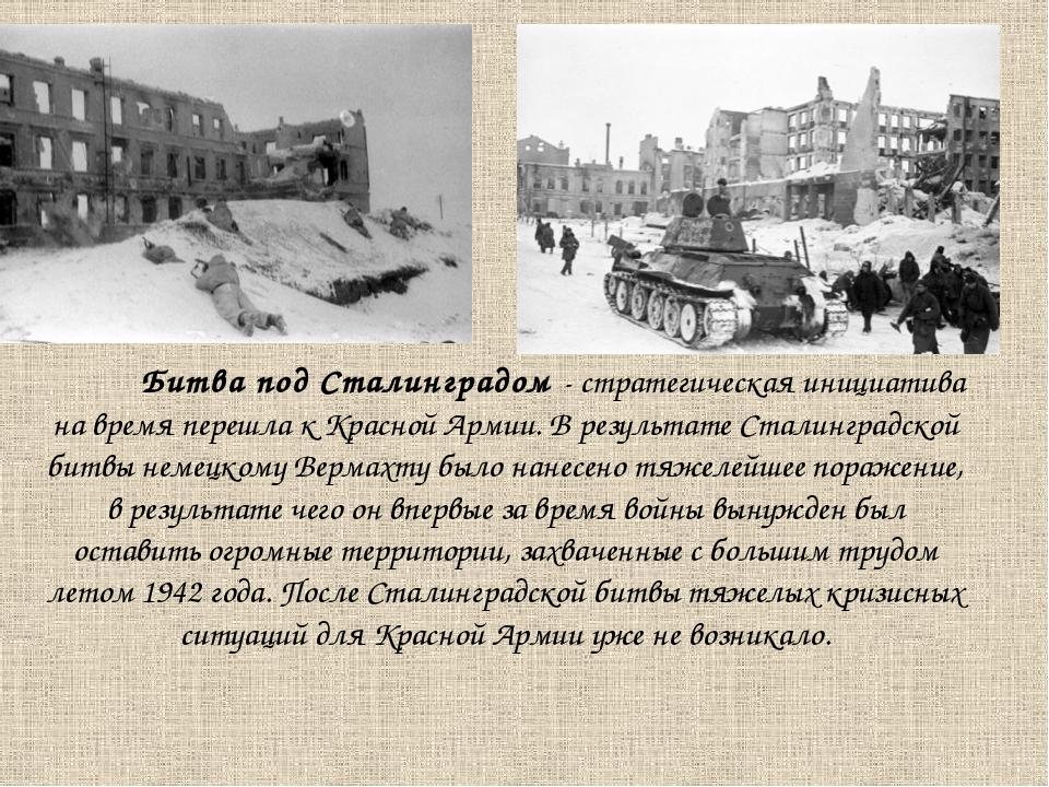 Битва под Сталинградом - стратегическая инициатива на время перешла к Красно...