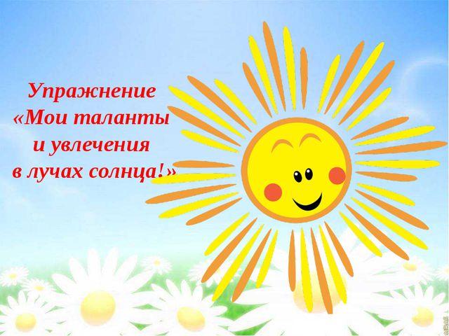 Упражнение «Мои таланты и увлечения в лучах солнца!»