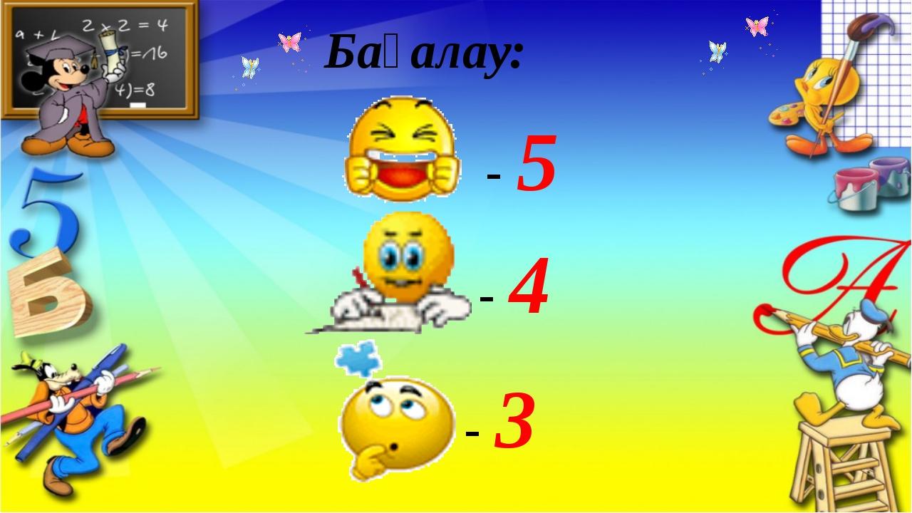 - 5 - 4 - 3 Бағалау: