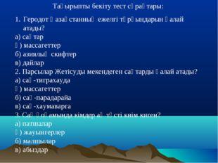 Тақырыпты бекіту тест сұрақтары: Геродот Қазақстанның ежелгі тұрғындарын қала