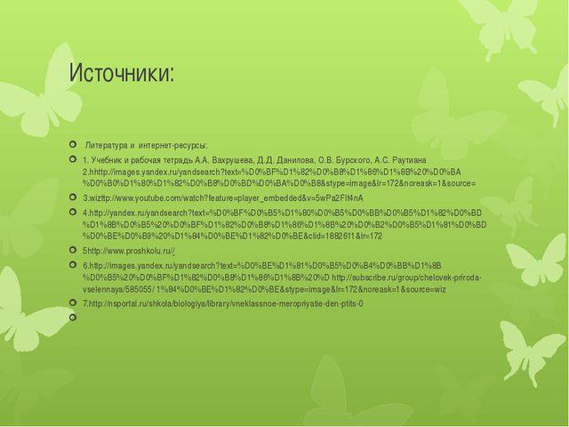 Источники: Литература и интернет-ресурсы: 1. Учебник и рабочая тетрадь А.А. В...