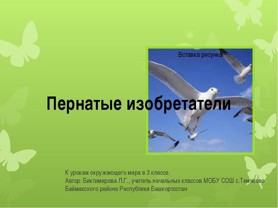 К урокам окружающего мира в 3 классе. Автор: Биктимирова Л.Г., учитель началь...