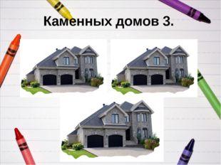 Каменных домов 3.