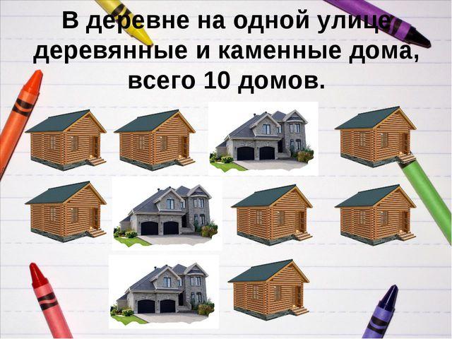 В деревне на одной улице деревянные и каменные дома, всего 10 домов.