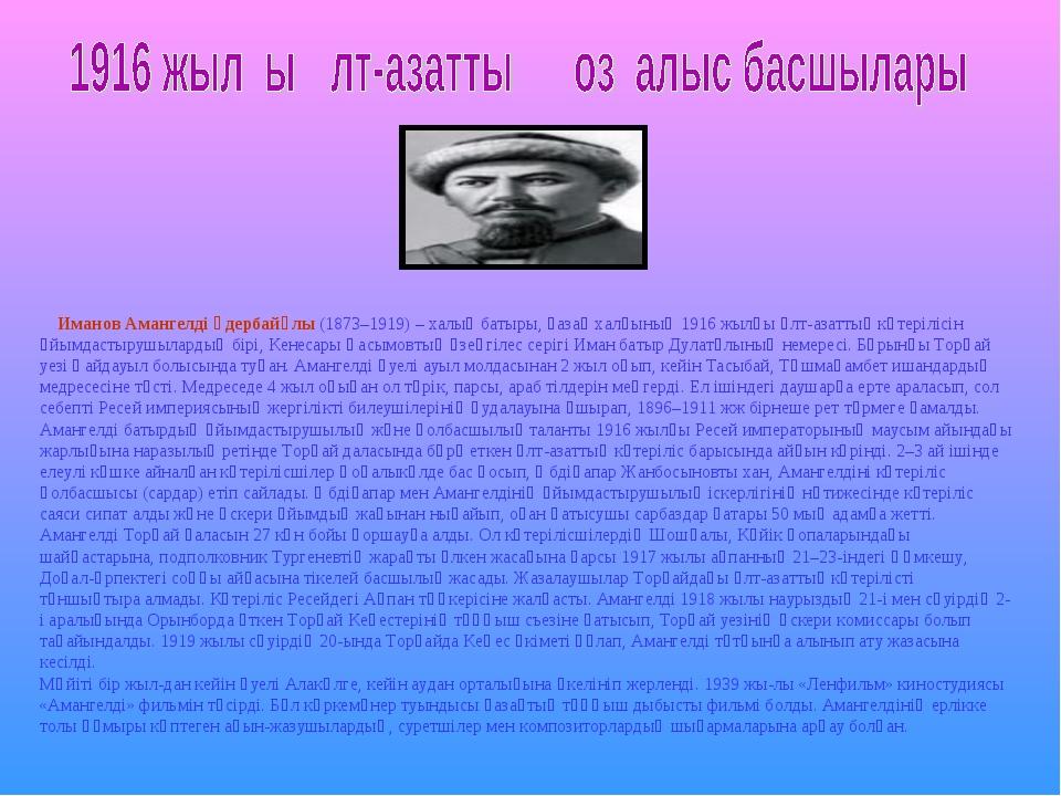 Иманов Амангелді Үдербайұлы (1873–1919) – халық батыры, қазақ халқының 1916...