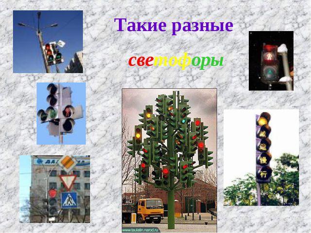 Такие разные светофоры
