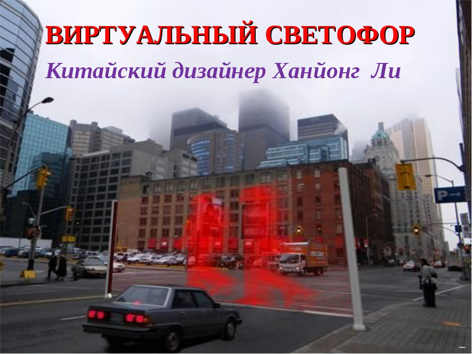 ВИРТУАЛЬНЫЙ СВЕТОФОР Китайский дизайнер Ханйонг Ли