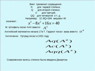 М. Штифель писал ААА вместо Виет применял сокращения: N для первой степени, Q