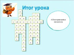 3 1 2 4 5 6 1Кто ввел в математику современная запись степени? е а к е т р 2.