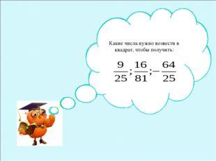 в) сравните: Д)Представьте в виде степени с основанием 4 1; 4; 16. 1; 4; 16;