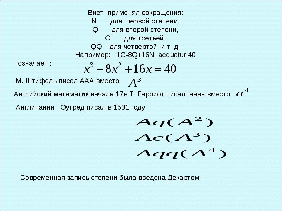М. Штифель писал ААА вместо Виет применял сокращения: N для первой степени, Q...
