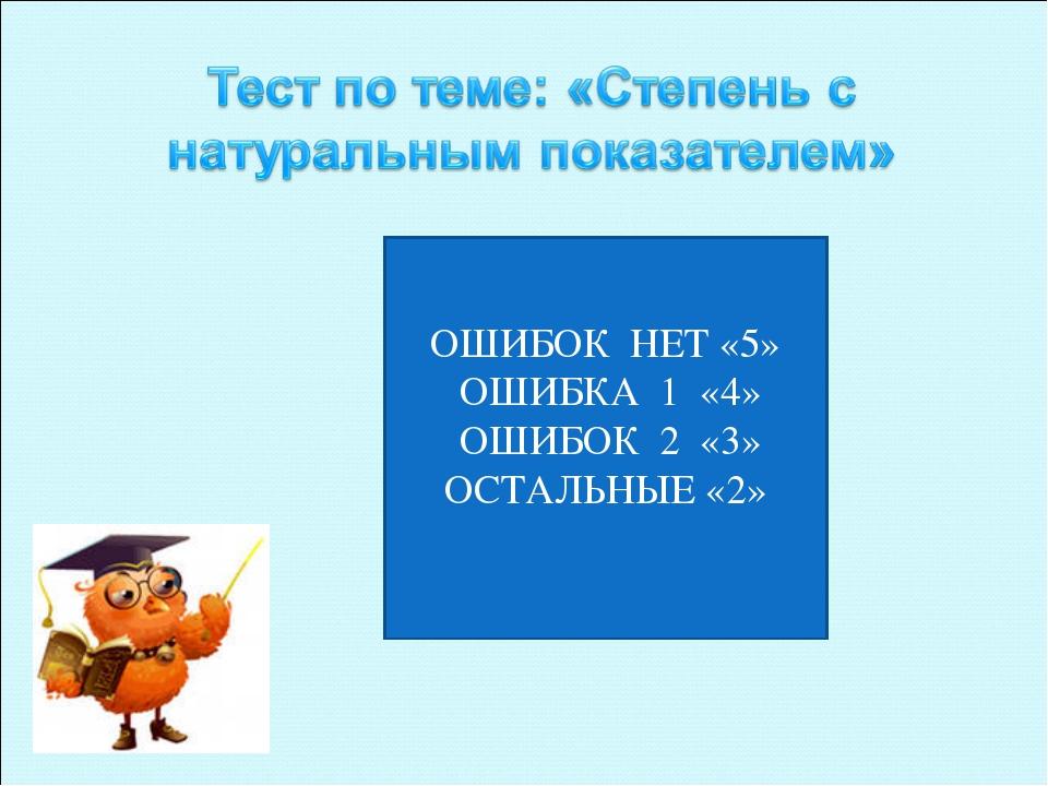 ОШИБОК НЕТ «5» ОШИБКА 1 «4» ОШИБОК 2 «3» ОСТАЛЬНЫЕ «2» 1-В2-в 1вг 2аг 3...