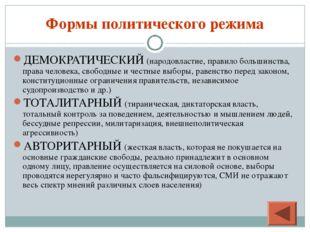 Формы политического режима ДЕМОКРАТИЧЕСКИЙ (народовластие, правило большинств
