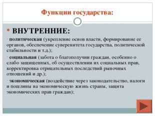 Функции государства: ВНУТРЕННИЕ: политическая (укрепление основ власти, форми
