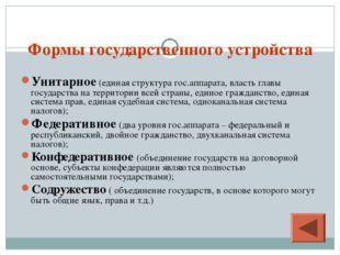 Формы государственного устройства Унитарное (единая структура гос.аппарата, в
