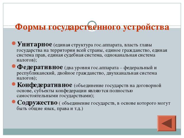 Формы государственного устройства Унитарное (единая структура гос.аппарата, в...