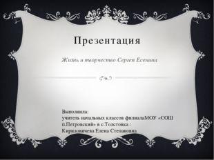 Презентация Жизнь и творчество Сергея Есенина Выполнила: учитель начальных кл
