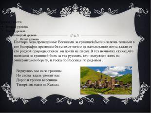 Полтора года,проведённые Есениным за границей,были исключи-тельным в его био