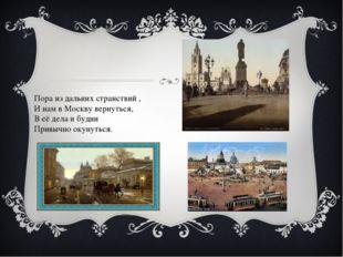 Пора из дальних странствий , И нам в Москву вернуться, В её дела и будни При