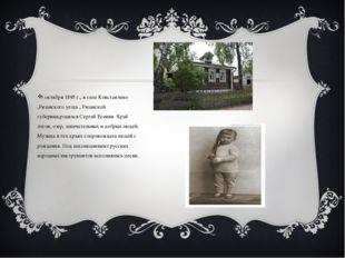 3 октября 1895 г., в селе Константино ,Рязанского уезда , Рязанской губернии