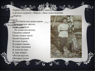 Первое стихотворение ,которое напечатал Есенин в детском журнале «Мирок», бы