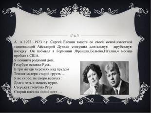 А в 1922 -1923 г.г. Сергей Есенин вместе со своей женой,известной танцовщице