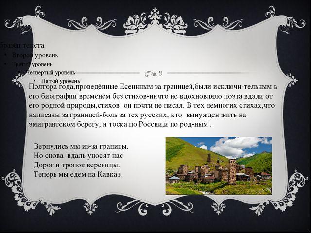 Полтора года,проведённые Есениным за границей,были исключи-тельным в его био...