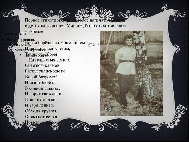 Первое стихотворение ,которое напечатал Есенин в детском журнале «Мирок», бы...