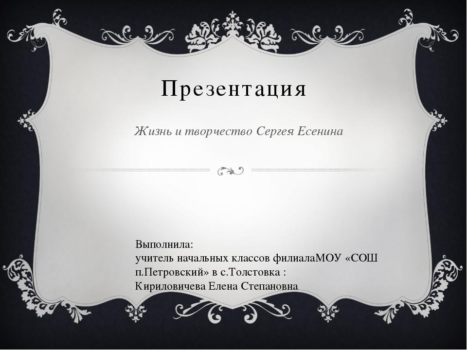 Презентация Жизнь и творчество Сергея Есенина Выполнила: учитель начальных кл...