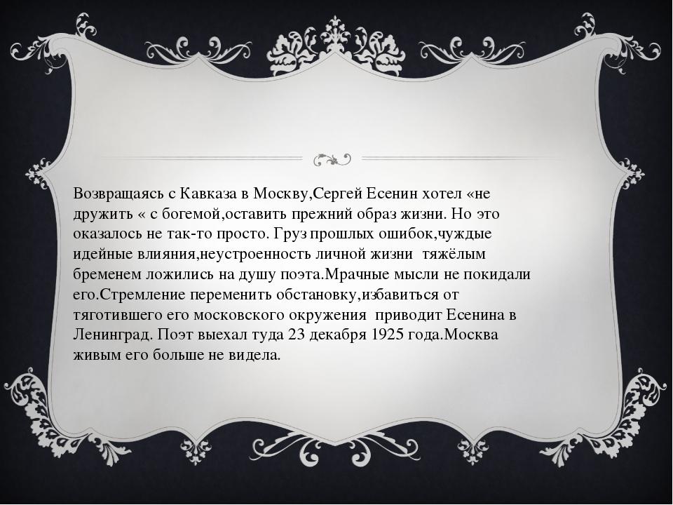 Возвращаясь с Кавказа в Москву,Сергей Есенин хотел «не дружить « с богемой,о...