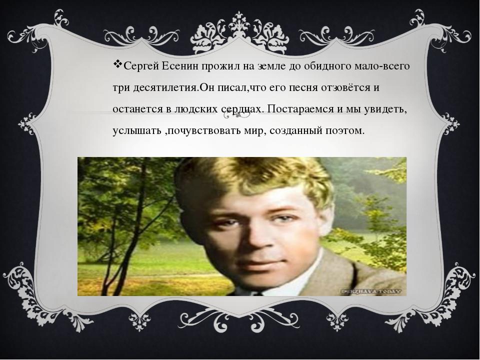 Сергей Есенин прожил на земле до обидного мало-всего три десятилетия.Он писа...