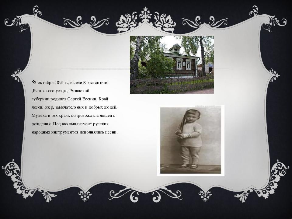 3 октября 1895 г., в селе Константино ,Рязанского уезда , Рязанской губернии...
