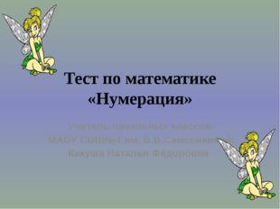 Тест по математике «Нумерация» Учитель начальных классов МАОУ СОШ№4 им. В.В.С