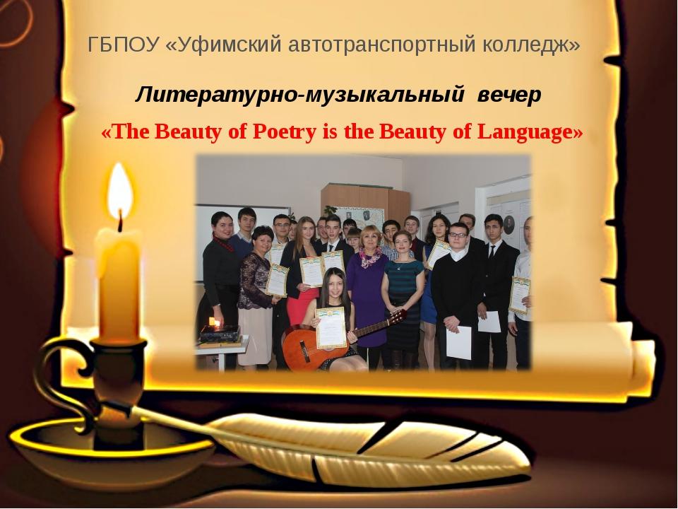 ГБПОУ «Уфимский автотранспортный колледж» Литературно-музыкальный вечер «The...