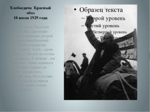 Хлебосдача Красный обоз 10 июля 1929 года Делегат обоза Рассохин сказал: « Мы