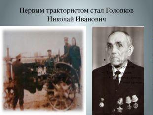 Первым трактористом стал Головков Николай Иванович