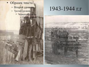1943-1944 г.г