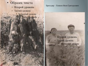 Бригадир – Епиков Яков Григорьевич