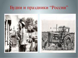 """Будни и праздники """"России"""""""