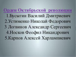 Орден Октябрьской революции 1.Бусыгин Василий Дмитриевич 2.Устименко Николай