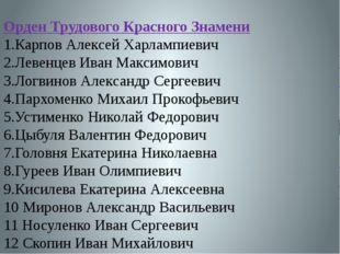 Орден Трудового Красного Знамени 1.Карпов Алексей Харлампиевич 2.Левенцев Ив