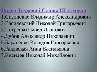 Орден Трудовой Славы ІІІ степени 1.Сизоненко Владимир Александрович 2.Василев